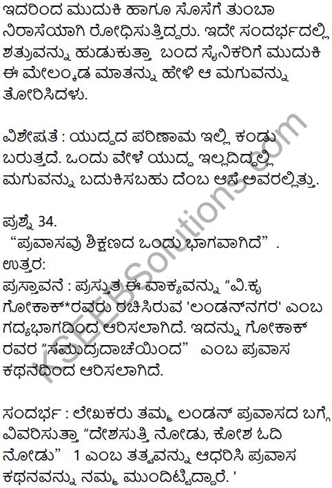 Karnataka SSLC Kannada Model Question Paper 1 with Answers (1st Language) - 18