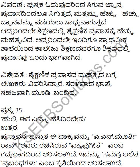 Karnataka SSLC Kannada Model Question Paper 1 with Answers (1st Language) - 19