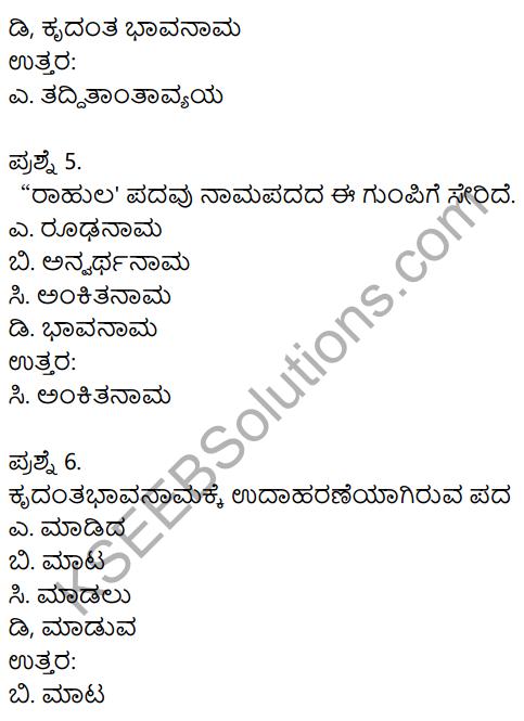 Karnataka SSLC Kannada Model Question Paper 1 with Answers (1st Language) - 2