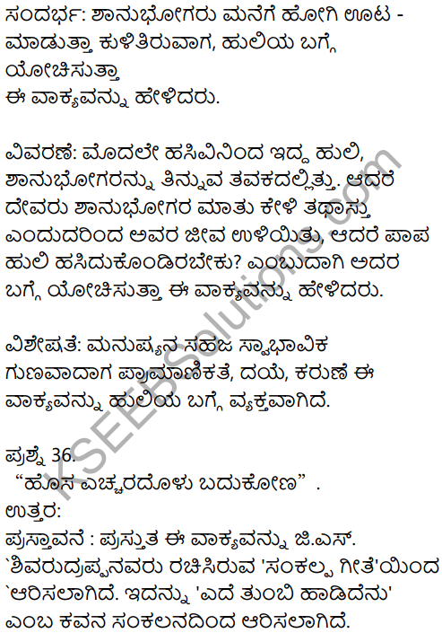 Karnataka SSLC Kannada Model Question Paper 1 with Answers (1st Language) - 20