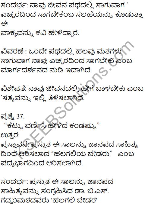 Karnataka SSLC Kannada Model Question Paper 1 with Answers (1st Language) - 21