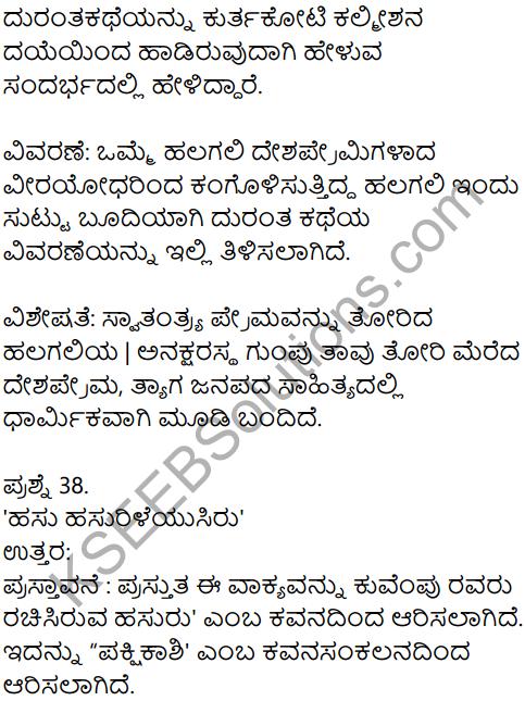 Karnataka SSLC Kannada Model Question Paper 1 with Answers (1st Language) - 22