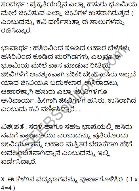 Karnataka SSLC Kannada Model Question Paper 1 with Answers (1st Language) - 23
