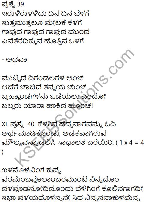 Karnataka SSLC Kannada Model Question Paper 1 with Answers (1st Language) - 24