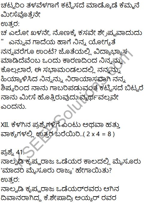 Karnataka SSLC Kannada Model Question Paper 1 with Answers (1st Language) - 25