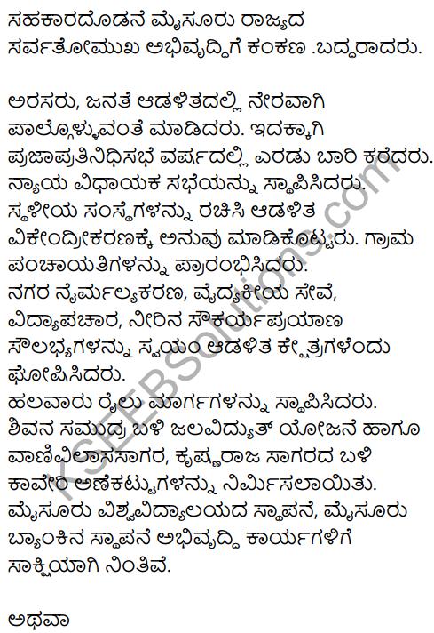 Karnataka SSLC Kannada Model Question Paper 1 with Answers (1st Language) - 26