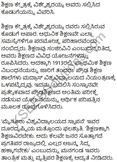 Karnataka SSLC Kannada Model Question Paper 1 with Answers (1st Language) - 27