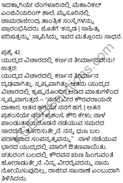 Karnataka SSLC Kannada Model Question Paper 1 with Answers (1st Language) - 28