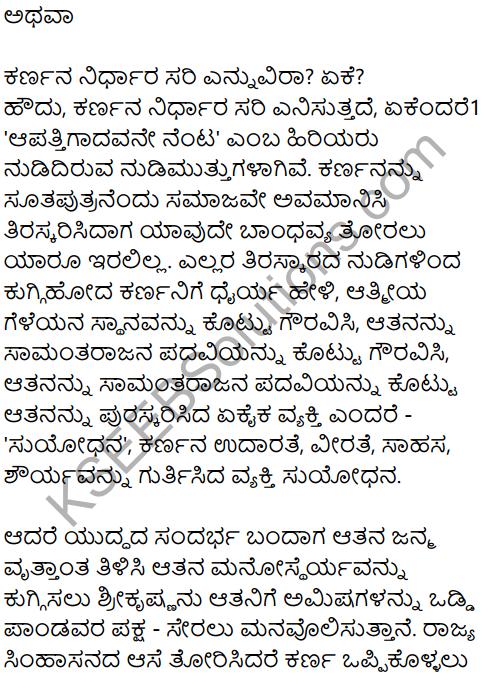 Karnataka SSLC Kannada Model Question Paper 1 with Answers (1st Language) - 29