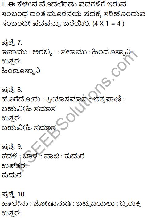 Karnataka SSLC Kannada Model Question Paper 1 with Answers (1st Language) - 3