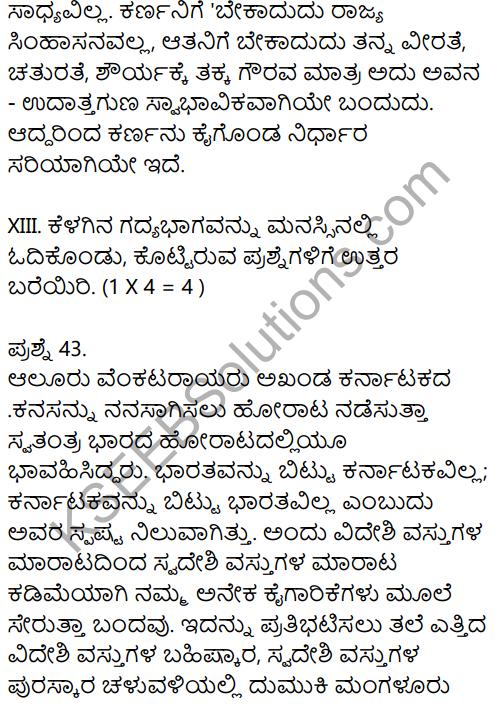 Karnataka SSLC Kannada Model Question Paper 1 with Answers (1st Language) - 30