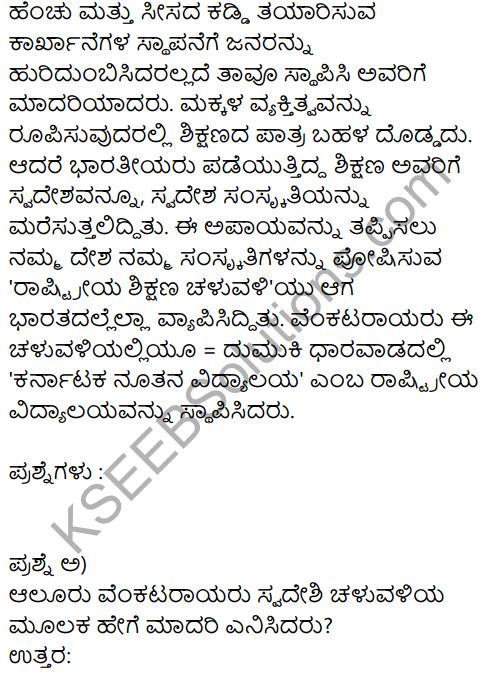 Karnataka SSLC Kannada Model Question Paper 1 with Answers (1st Language) - 31