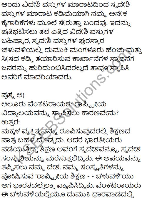 Karnataka SSLC Kannada Model Question Paper 1 with Answers (1st Language) - 32
