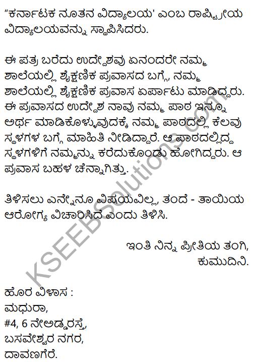 Karnataka SSLC Kannada Model Question Paper 1 with Answers (1st Language) - 33