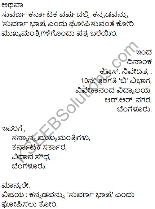 Karnataka SSLC Kannada Model Question Paper 1 with Answers (1st Language) - 34