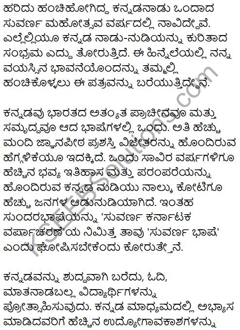 Karnataka SSLC Kannada Model Question Paper 1 with Answers (1st Language) - 35