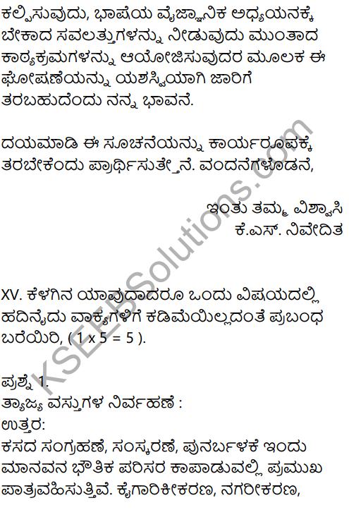 Karnataka SSLC Kannada Model Question Paper 1 with Answers (1st Language) - 36