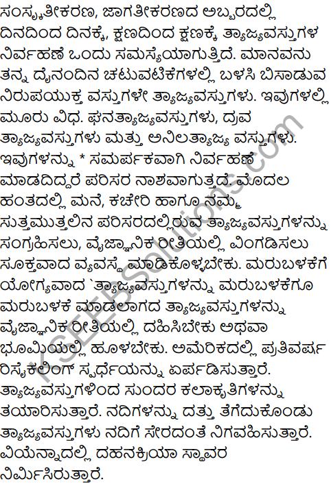 Karnataka SSLC Kannada Model Question Paper 1 with Answers (1st Language) - 37