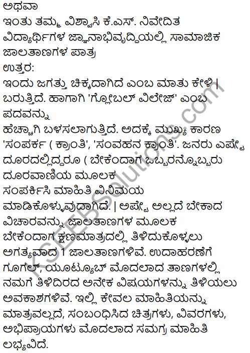 Karnataka SSLC Kannada Model Question Paper 1 with Answers (1st Language) - 38