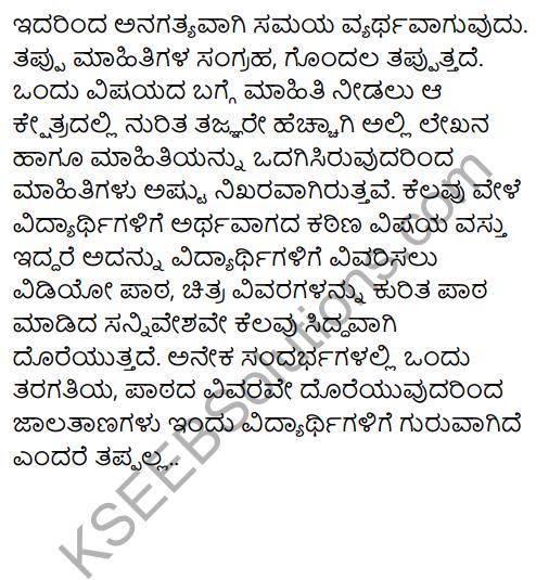 Karnataka SSLC Kannada Model Question Paper 1 with Answers (1st Language) - 39