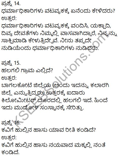 Karnataka SSLC Kannada Model Question Paper 1 with Answers (1st Language) - 4