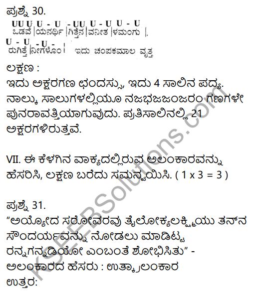Karnataka SSLC Kannada Model Question Paper 1 with Answers (1st Language) - 40