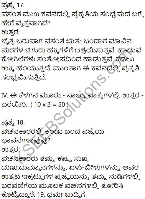 Karnataka SSLC Kannada Model Question Paper 1 with Answers (1st Language) - 5