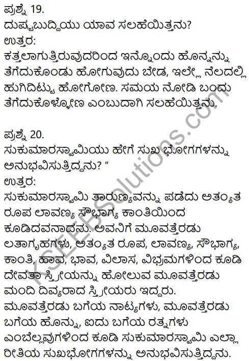 Karnataka SSLC Kannada Model Question Paper 1 with Answers (1st Language) - 6