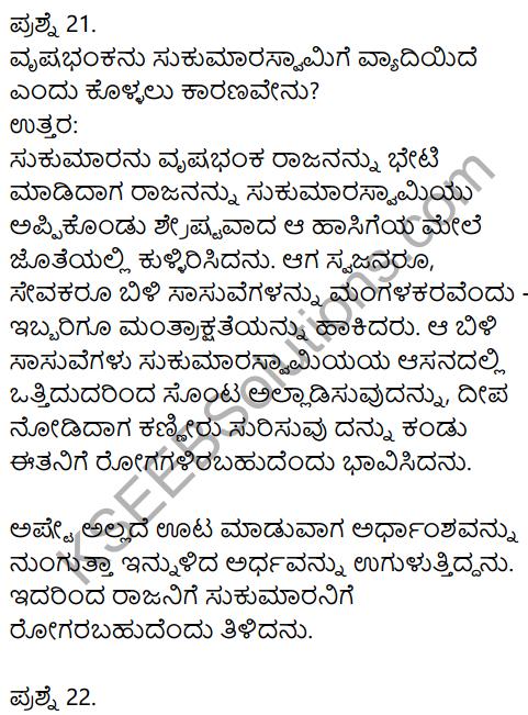 Karnataka SSLC Kannada Model Question Paper 1 with Answers (1st Language) - 7