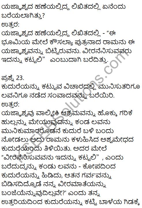 Karnataka SSLC Kannada Model Question Paper 1 with Answers (1st Language) - 8