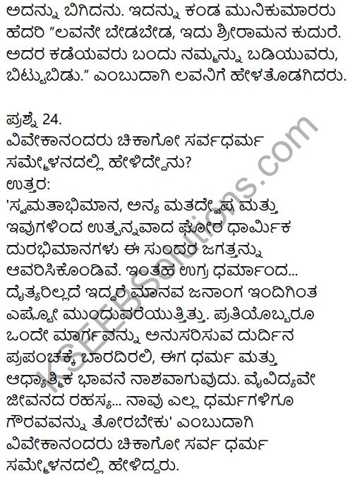 Karnataka SSLC Kannada Model Question Paper 1 with Answers (1st Language) - 9
