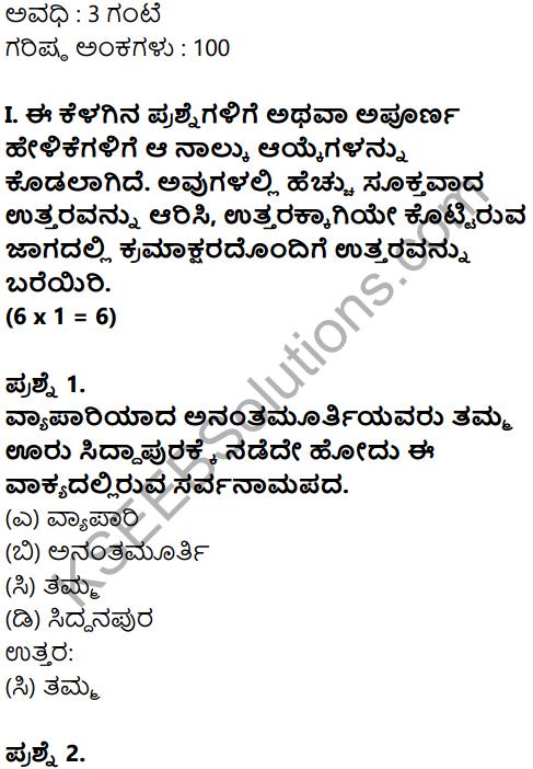 Karnataka SSLC Kannada Model Question Paper 5 with Answers (1st Language) - 1
