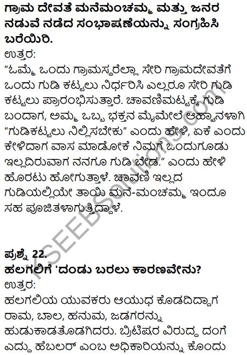 Karnataka SSLC Kannada Model Question Paper 5 with Answers (1st Language) - 10