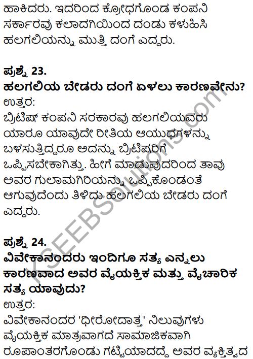 Karnataka SSLC Kannada Model Question Paper 5 with Answers (1st Language) - 11