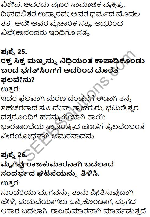 Karnataka SSLC Kannada Model Question Paper 5 with Answers (1st Language) - 12