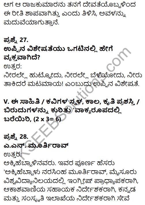 Karnataka SSLC Kannada Model Question Paper 5 with Answers (1st Language) - 13
