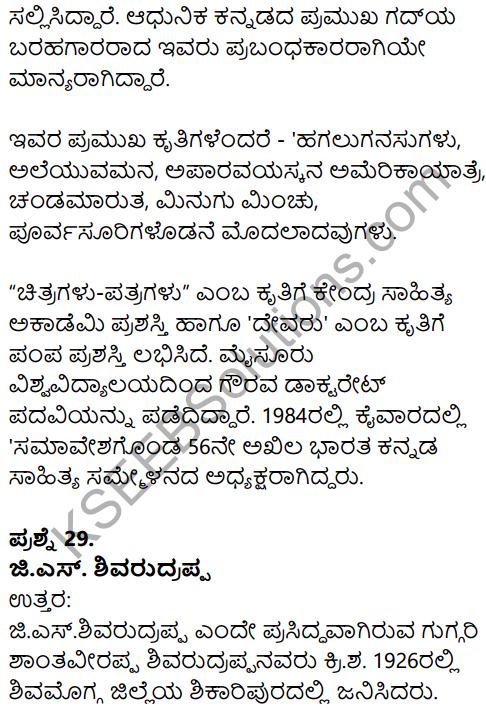 Karnataka SSLC Kannada Model Question Paper 5 with Answers (1st Language) - 14