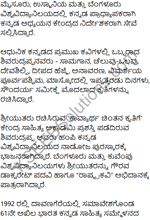 Karnataka SSLC Kannada Model Question Paper 5 with Answers (1st Language) - 15