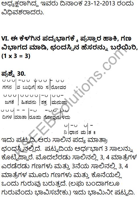 Karnataka SSLC Kannada Model Question Paper 5 with Answers (1st Language) - 16