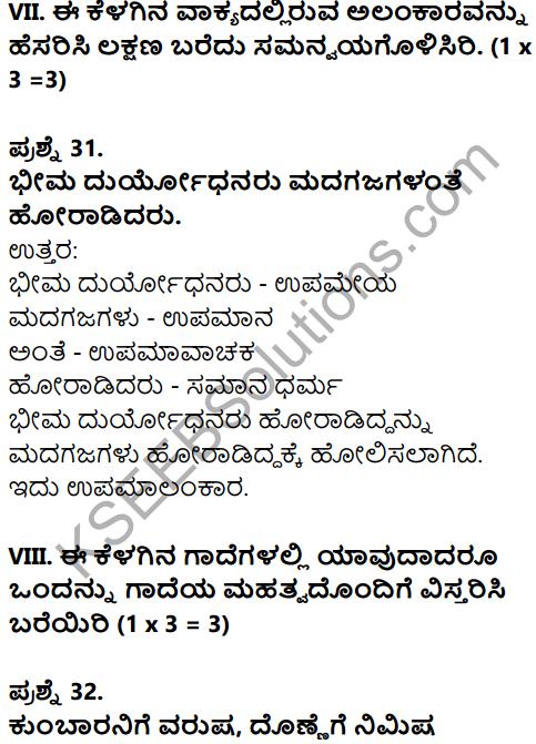 Karnataka SSLC Kannada Model Question Paper 5 with Answers (1st Language) - 17