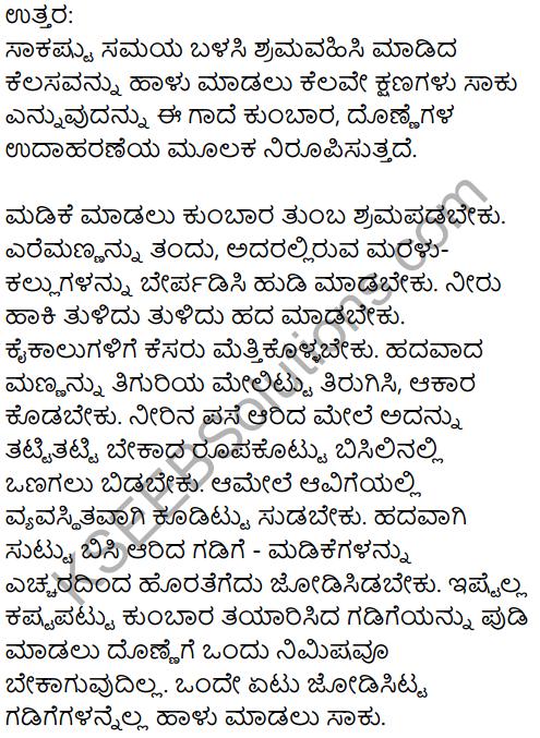 Karnataka SSLC Kannada Model Question Paper 5 with Answers (1st Language) - 18