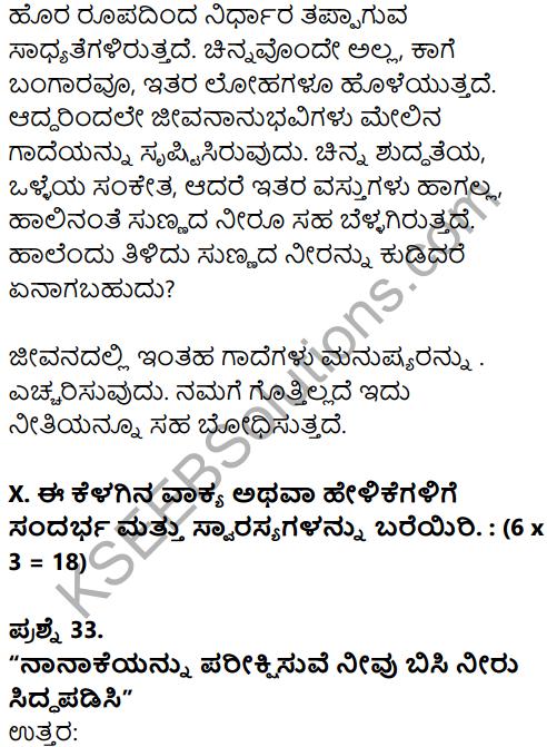Karnataka SSLC Kannada Model Question Paper 5 with Answers (1st Language) - 19