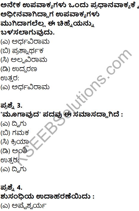 Karnataka SSLC Kannada Model Question Paper 5 with Answers (1st Language) - 2