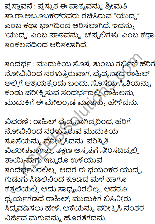 Karnataka SSLC Kannada Model Question Paper 5 with Answers (1st Language) - 20