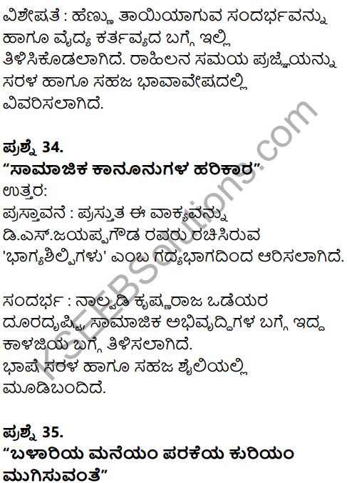 Karnataka SSLC Kannada Model Question Paper 5 with Answers (1st Language) - 21