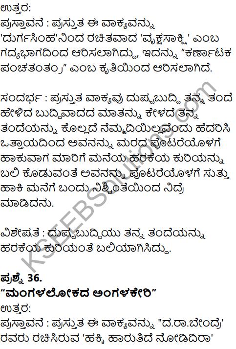 Karnataka SSLC Kannada Model Question Paper 5 with Answers (1st Language) - 22
