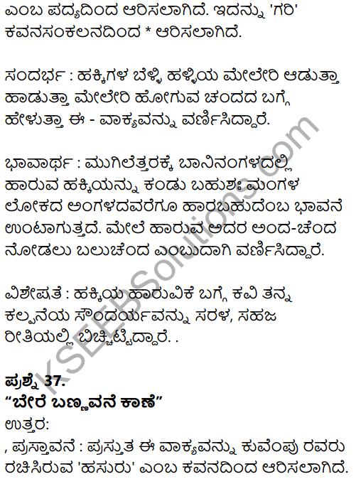 Karnataka SSLC Kannada Model Question Paper 5 with Answers (1st Language) - 23
