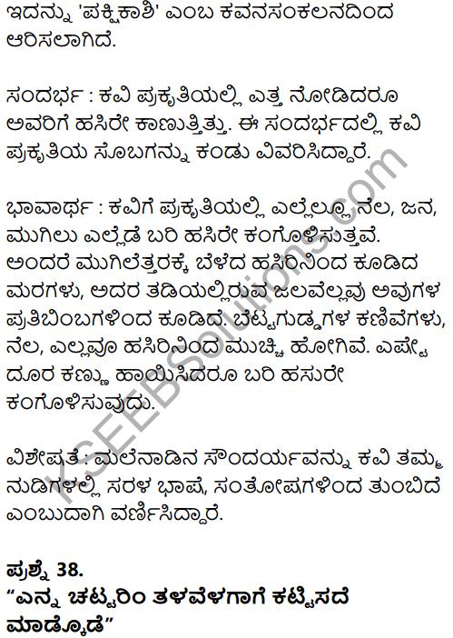 Karnataka SSLC Kannada Model Question Paper 5 with Answers (1st Language) - 24