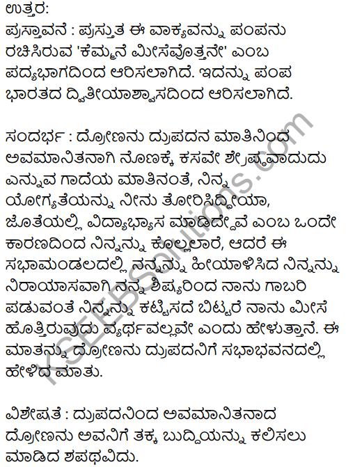 Karnataka SSLC Kannada Model Question Paper 5 with Answers (1st Language) - 25