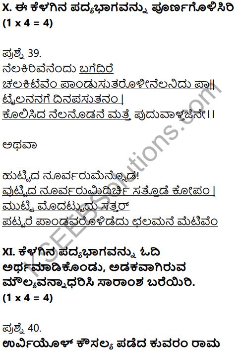 Karnataka SSLC Kannada Model Question Paper 5 with Answers (1st Language) - 26